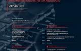 I Conferência Internacional de Direito da Proteção de Dados: A implementação do RGPD, um ano depois